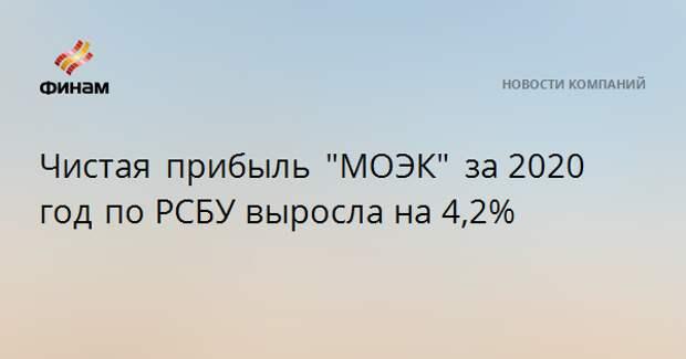 """Чистая прибыль """"МОЭК"""" за2020 год поРСБУ выросла на 4,2%"""