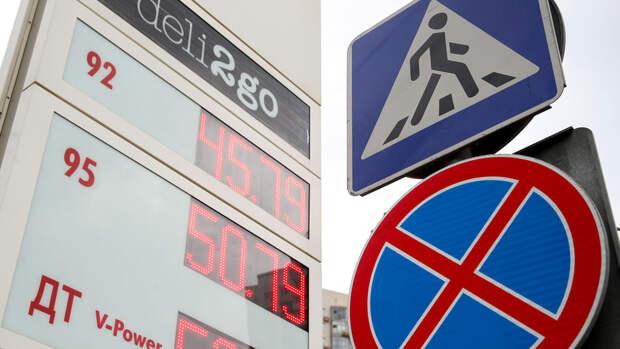 Россияне пожаловались на рост расходов на топливо