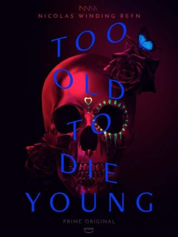 Новый трейлер к сериалу «Слишком стар, чтобы умереть молодым»