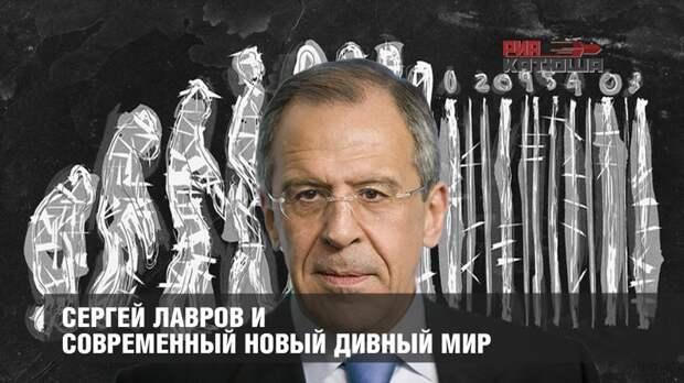 Сергей Лавров и современный новый дивный мир