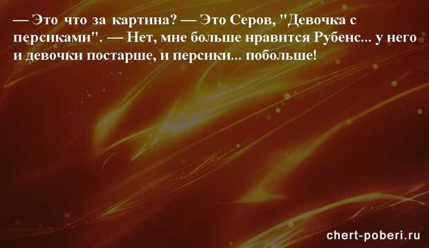 Самые смешные анекдоты ежедневная подборка chert-poberi-anekdoty-chert-poberi-anekdoty-28270203102020-12 картинка chert-poberi-anekdoty-28270203102020-12