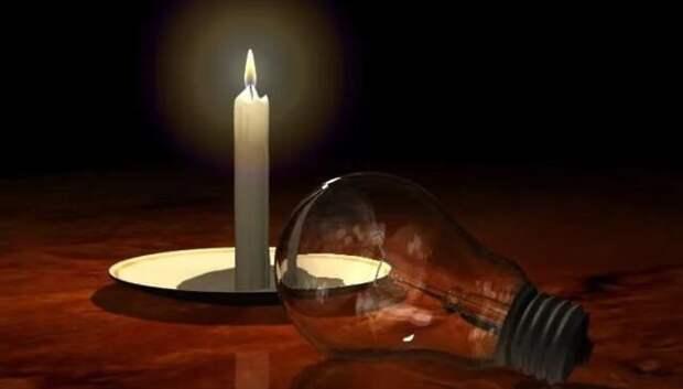 Свет отключат в одном из многоквартирных домов Подольска 4 октября