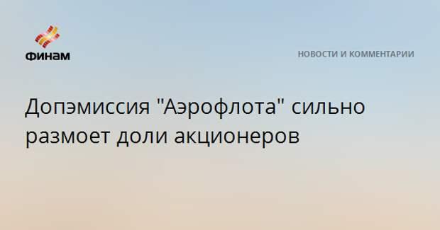 """Допэмиссия """"Аэрофлота"""" сильно размоет доли акционеров"""