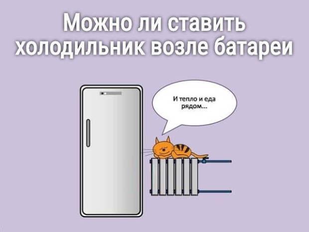 Можно ли ставить холодильник возле батареи