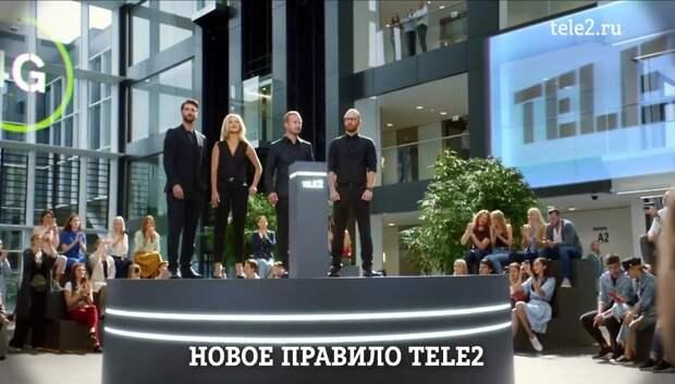 Tele2 научит абонентов делиться гигабайтами интернет‑трафика