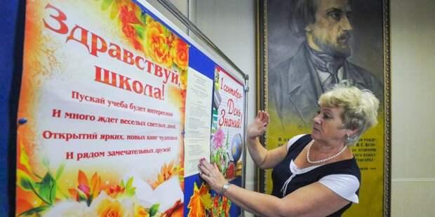 Собянин поздравил школьников и педагогов с Днём знаний