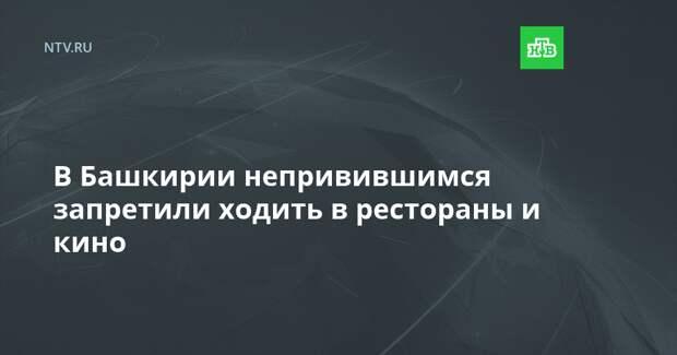 В Башкирии непривившимся запретили ходить в рестораны и кино