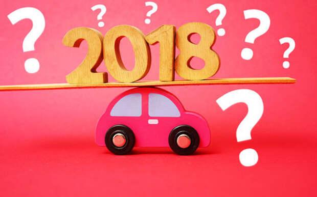 Что ждет автомобилистов в 2018 году – траты или экономия?