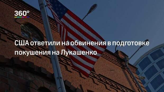США ответили на обвинения в подготовке покушения на Лукашенко