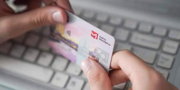 Более 50 интернет-компаний вступили в программу лояльности и предлагают москвичам скидки
