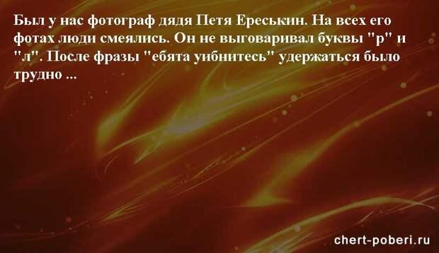 Самые смешные анекдоты ежедневная подборка chert-poberi-anekdoty-chert-poberi-anekdoty-28270203102020-10 картинка chert-poberi-anekdoty-28270203102020-10