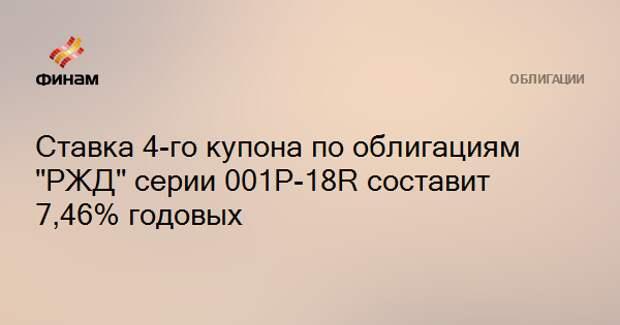 """Ставка 4-го купона по облигациям """"РЖД"""" серии 001P-18R составит 7,46% годовых"""