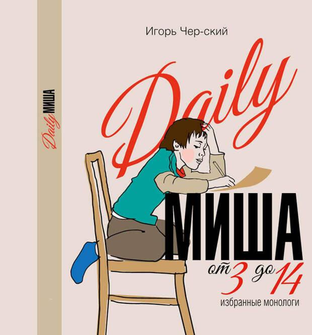 Daily Миша. Часть 1