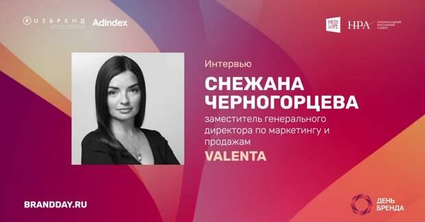 Снежана Черногорцева, Valenta: о цифровизации фармы и «пандемийной» стратегии продвижения