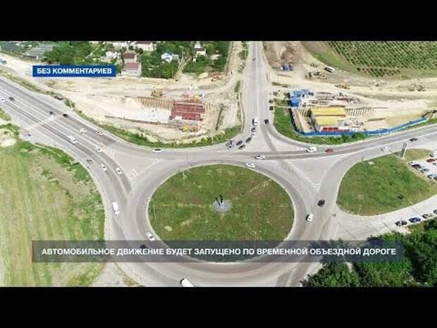 Как идёт реконструкция Ялтинского кольца – важнейшей дорожной артерии Севастополя