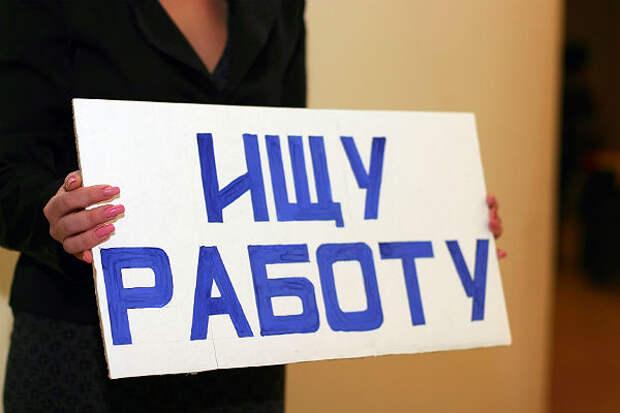 Российским безработным предложили платить их последнюю зарплату