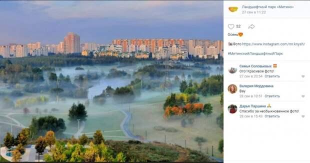 Фото дня: Митинский парк – затерянный в тумане