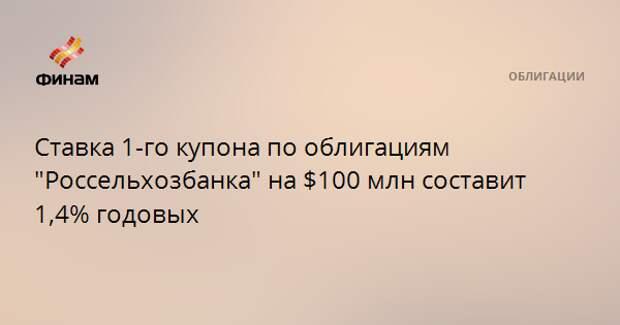 """Ставка 1-го купона по облигациям """"Россельхозбанка"""" на $100 млн составит 1,4% годовых"""