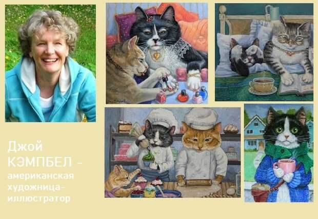 Джой Кэмпбелл (Joy Campbell)- американская художница-иллюстратор.
