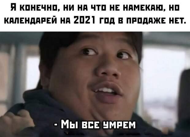 Почему нет календарей на 2021 год
