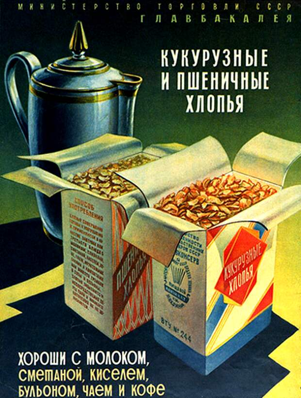 Первый сухой завтрак появился в СССР еще очень давно. /Фото: daily.afisha.ru