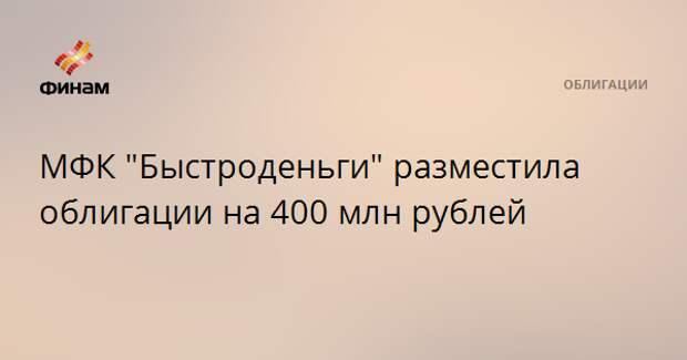 """МФК """"Быстроденьги"""" разместила облигации на 400 млн рублей"""