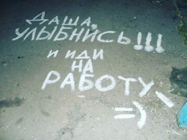 18 убойных уличных надписей с философским смыслом