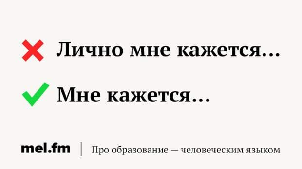 Фразы, которые убивают русский язык, а вас делают безграмотным