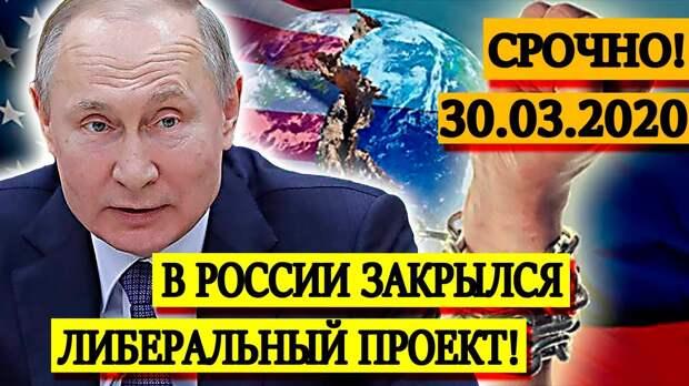 Путин закрывает либеральный проект