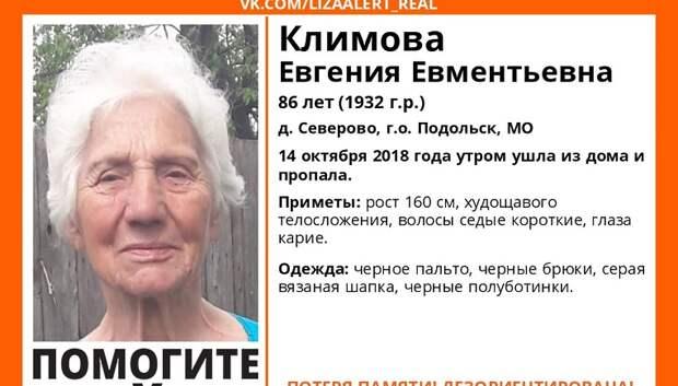 Пропавшую в Подольске 86‑летнюю женщину нашли живой и здоровой