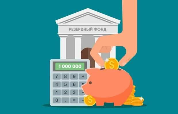 Правительство РФ увеличит свой резервный фонд на 689,5 млрд рублей