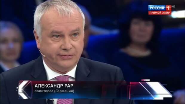 Рар рассказал о реакции нормальных немцев на провокации у границ РФ