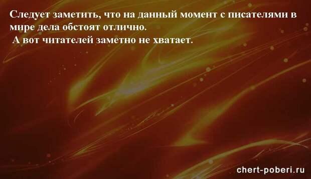Самые смешные анекдоты ежедневная подборка chert-poberi-anekdoty-chert-poberi-anekdoty-28270203102020-8 картинка chert-poberi-anekdoty-28270203102020-8