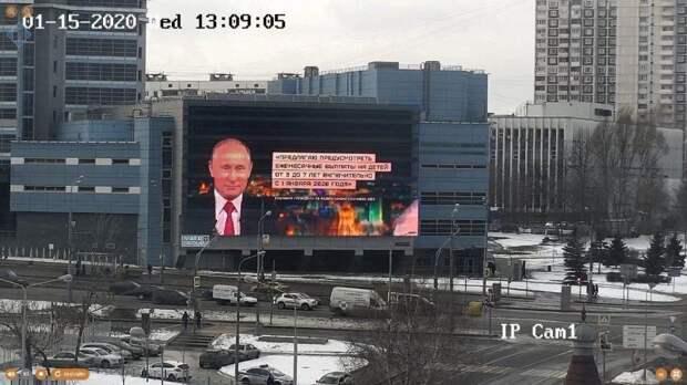 Послание Путина к Федеральному собранию 2020: 9 главных фактов