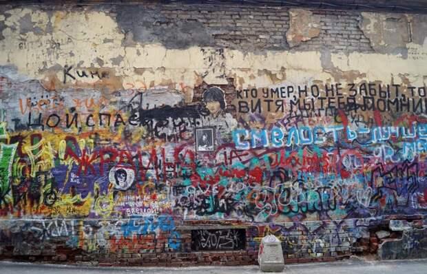 Стена памяти Виктора Цоя, Арбат, Москва. Фото: pixabay.com