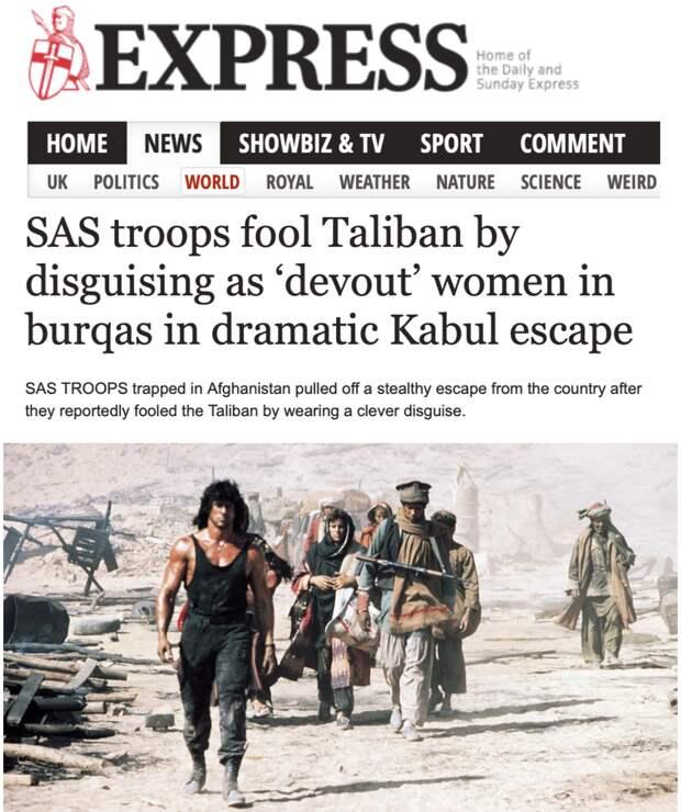Британский спецназ из подразделения SAS бежал из Афганистана, переодевшись в женские платья