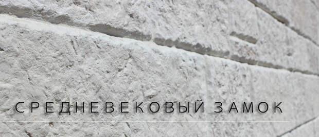"""Декоративный камень """"Средневековый замок"""" навевает мысли о Средиземноморье. Отделка фасадов, цоколей и оград."""