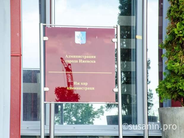 Новым замглавы Ижевска может стать замгендиректора Корпорации развития Удмуртии