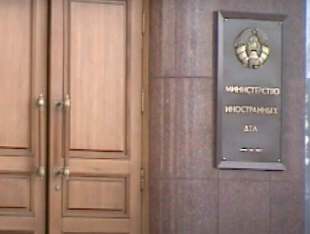 МИД Беларуси потребовал от США сокращения дипмиссии в Минске до пяти человек до 1-го сентября