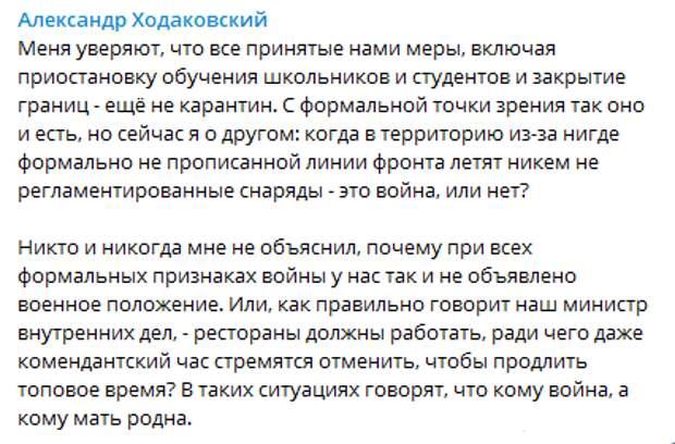 Глава «Востока» Ходаковский заявил о необходимости ввести военное положение в ДНР