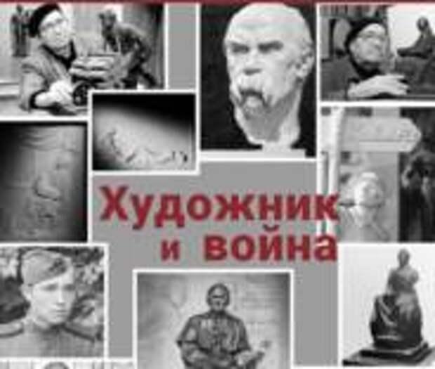 «Художник и война»