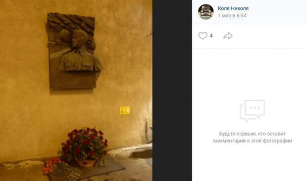 Фото дня: памятная доска летчику-испытателю на Ленинградке