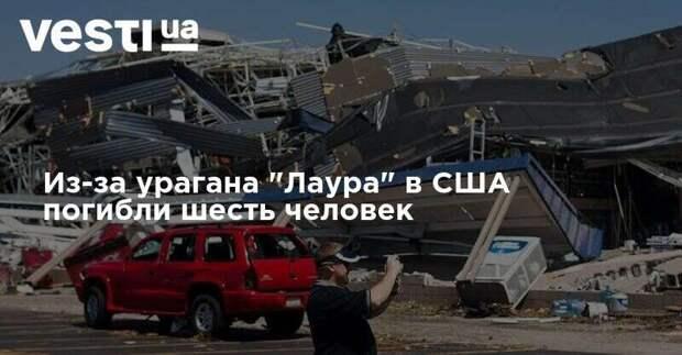 """Из-за урагана """"Лаура"""" в США погибли шесть человек"""