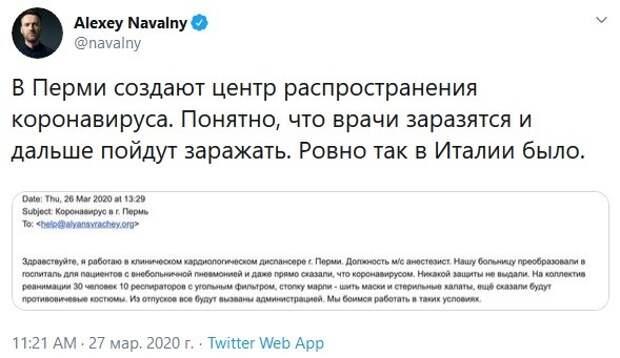 Теперь у Навального Пермь — источник коронавируса