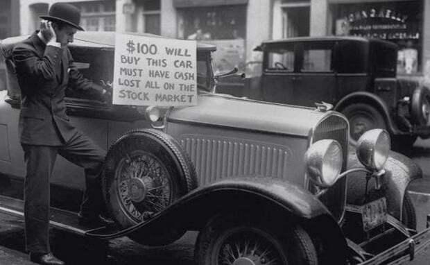 Мужчина пытается продать машину после обвала на фондовой бирже во время Великой Депрессии, 1929 год. Надпись «Отдам за 100$, наличкой, потерял всё на бирже»