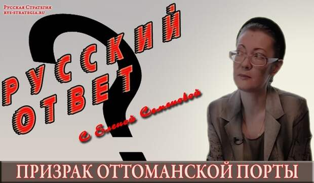 Русский ответ. Призрак Оттоманской Порты и стратегическое бессилие России