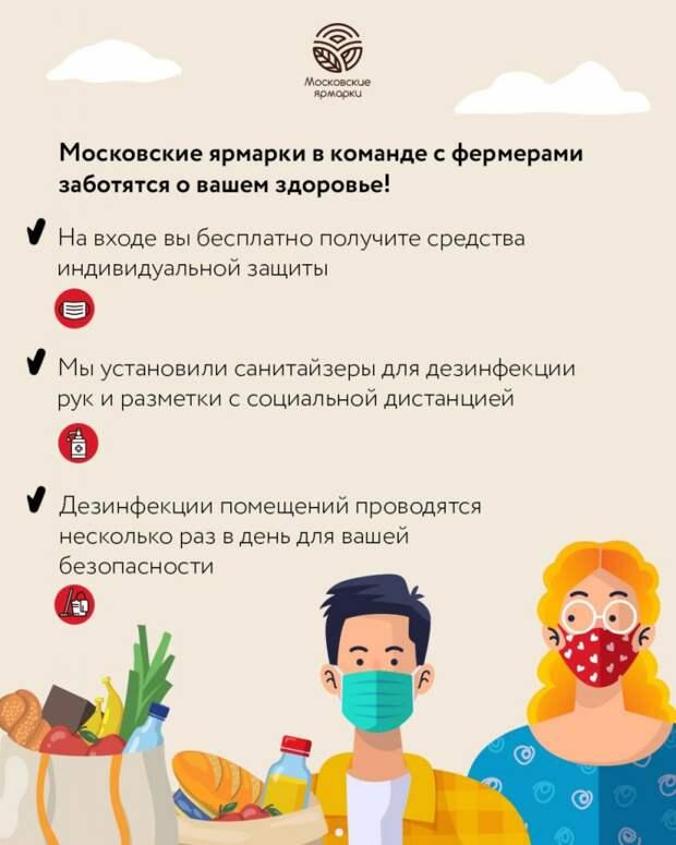 На межрегиональных ярмарках в Отрадном уделили внимание здоровью посетителей