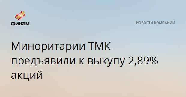 Миноритарии ТМК предъявили к выкупу 2,89% акций