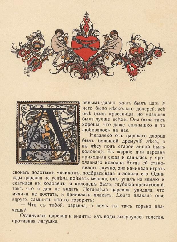 «Сказка о царевиче лягушке». Рисунки А. Х. Вестфален, 1914