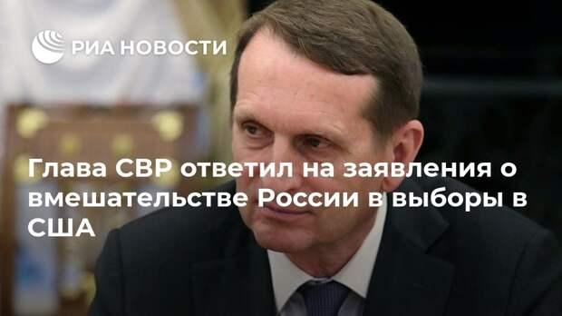 Глава СВР ответил на заявления о вмешательстве России в выборы в США
